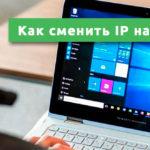 Как сменить IP адрес компьютера на Windows 10