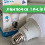 Лампочка TP-Link Tapo L510E