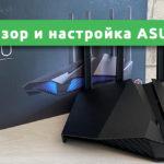 Обзор и настройка ASUS RT-AX82U