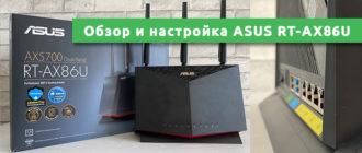 Обзор и настройка ASUS RT-AX86U