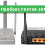 Проброс портов ZyXEL Keenetic