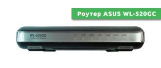 Роутер ASUS WL-520GC