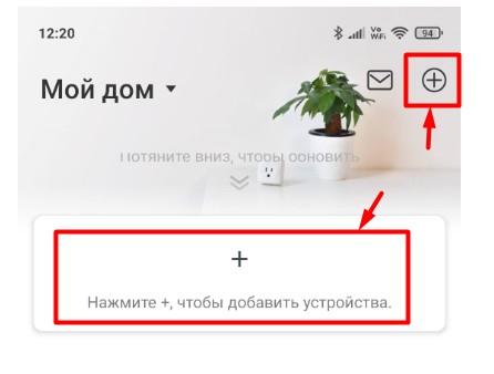 TP-Link TAPO Добавление устройства