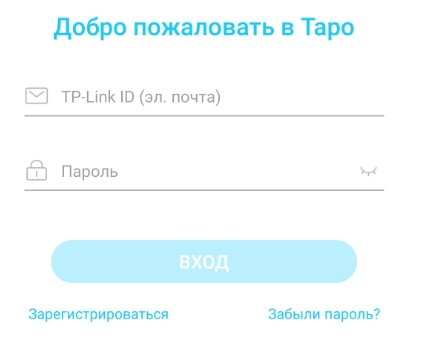 TP-Link TAPO Добро пожаловать