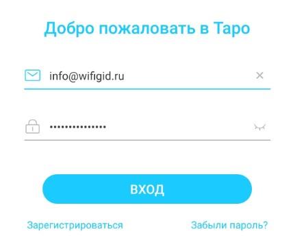 TP-Link Tapo Вход в учетную запись