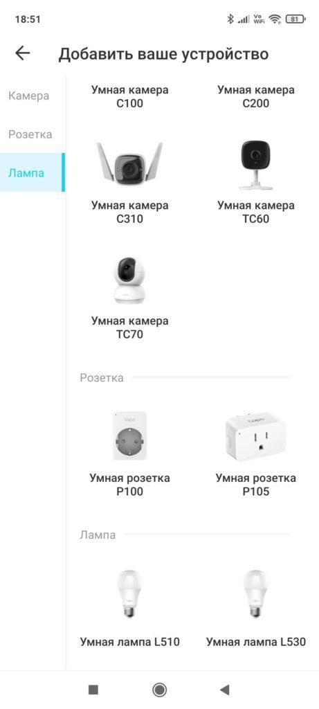 TP-Link Tapo L510E: обзор и настройка умной лампочки