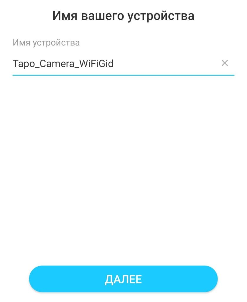 TP-Link Tapo C200: обзор и настройка Wi-Fi камеры для умного дома