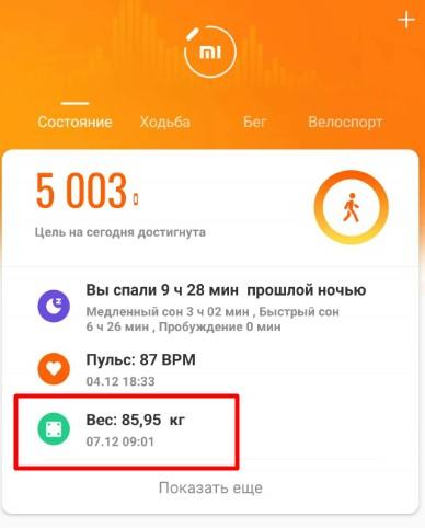 Mi Fit - Вес