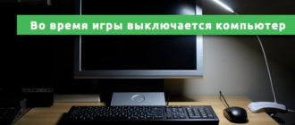 Во время игры выключается компьютер
