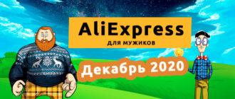 Алиэкспресс для мужиков Декабрь 2020