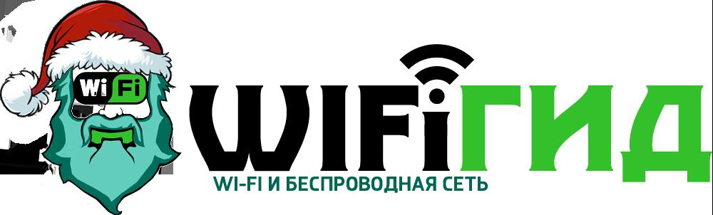 WiFiGid