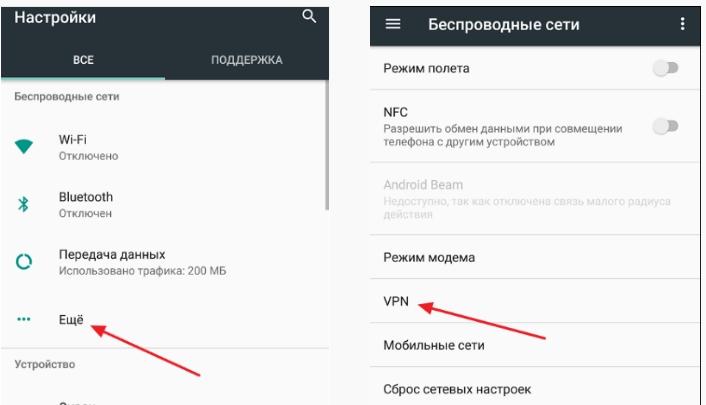 Как отключить VPN: Windows 7, 10, iOS, Android и в браузерах