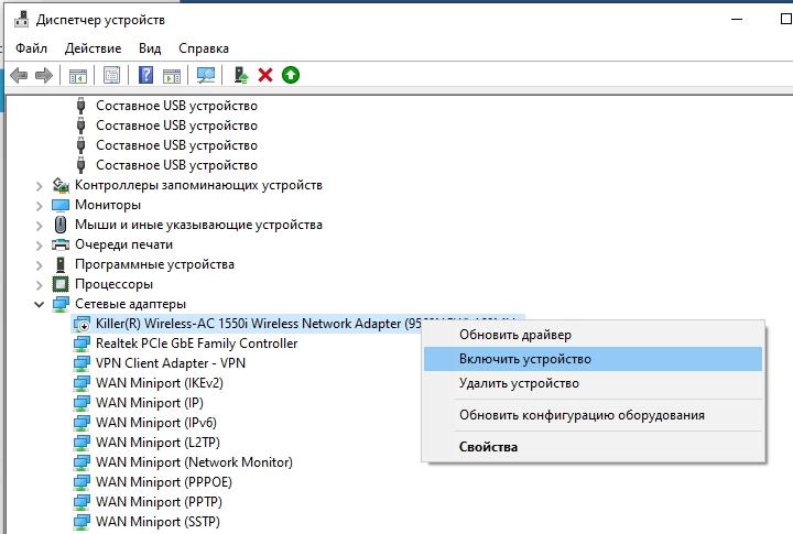 Что такое WAN miniport (IKEv2, IP, IPv6, L2TP, Network Monitor, PPPOE, PPTP, SSTP)