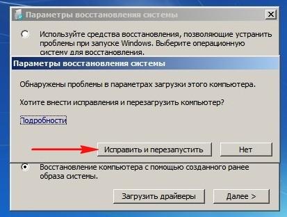 Bootmgr is compressed. Press Ctrl+Alt+Del to restart – исправляем ошибку