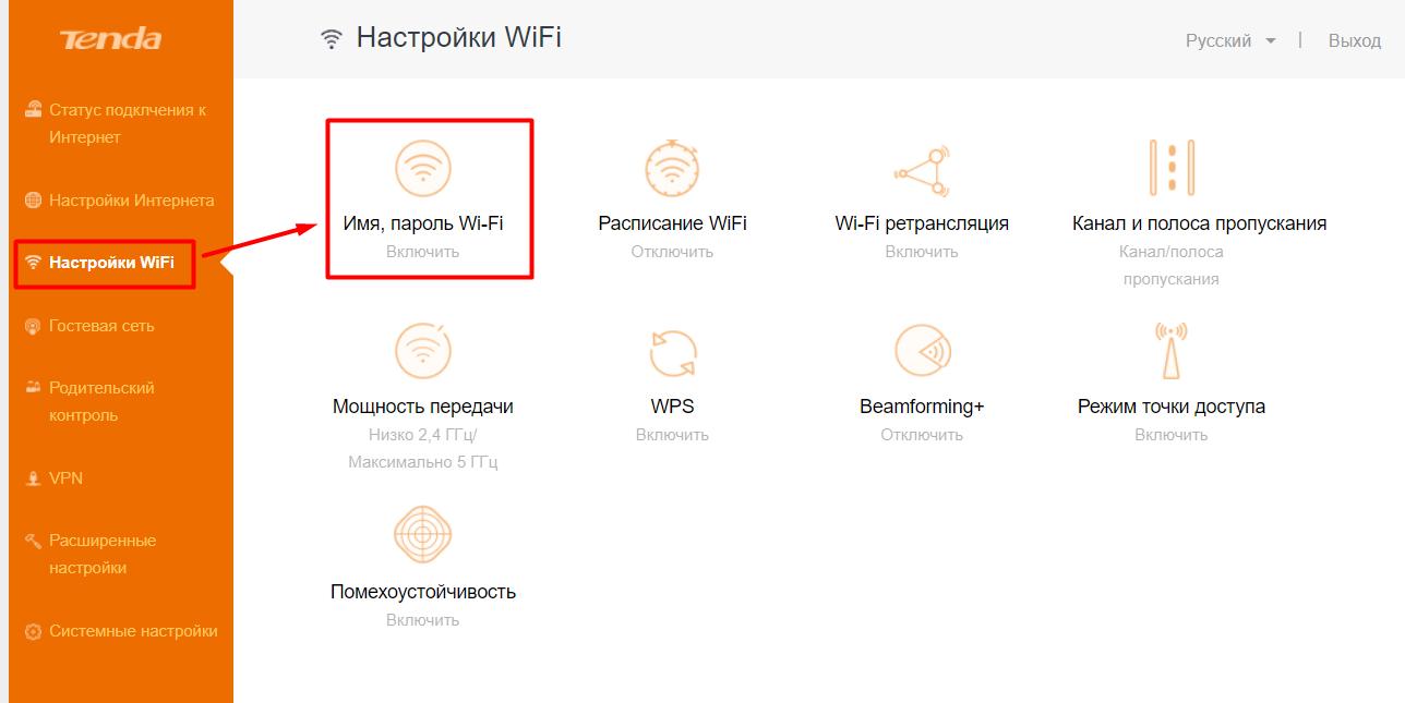 Обзор и настройка Wi-Fi роутера Tenda AC7