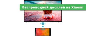 Беспроводной дисплей на Xiaomi