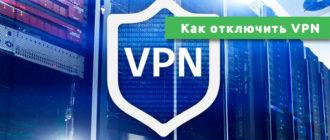 Как отключить VPN