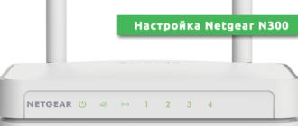 Настройка Netgear N300