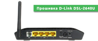 Прошивка D-Link DSL-2640U