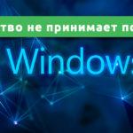 Удаленное устройство или ресурс не принимает подключение Windows 10