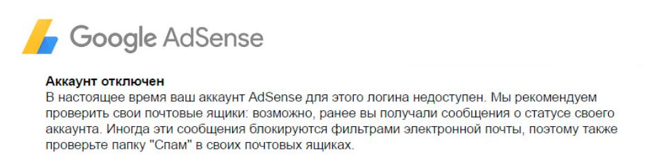 AdSense Аккаунт отключен