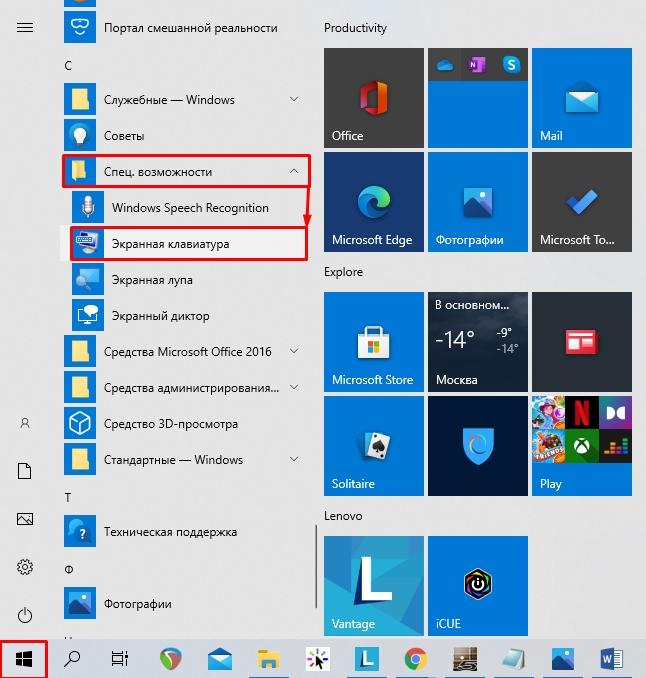 Как включить на компьютере клавиатуру на экране: 7 способов