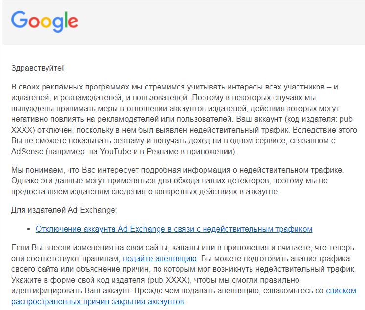 AdSense - Аккаунт отключен, письмо на почте