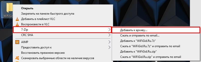 Как запаролить папку в Windows 10: 7 рабочих способов