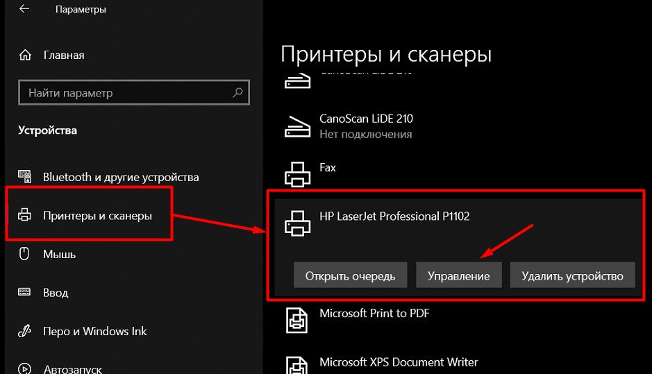 Как подключить принтер по локальной сети в Windows 10