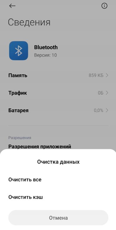 Настройки Bluetooth на Android: а можно ли его обновить?