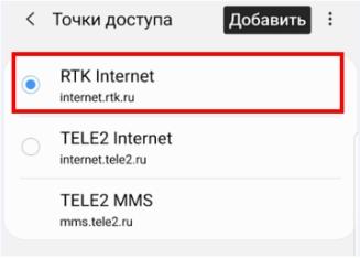 Настройки мобильного интернета Ростелеком: точка доступа APN на телефоне