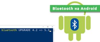 Bluetooth на Android