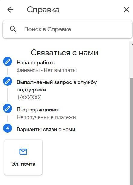 Как Google AdSense отключил наш аккаунт: апелляция и восстановление