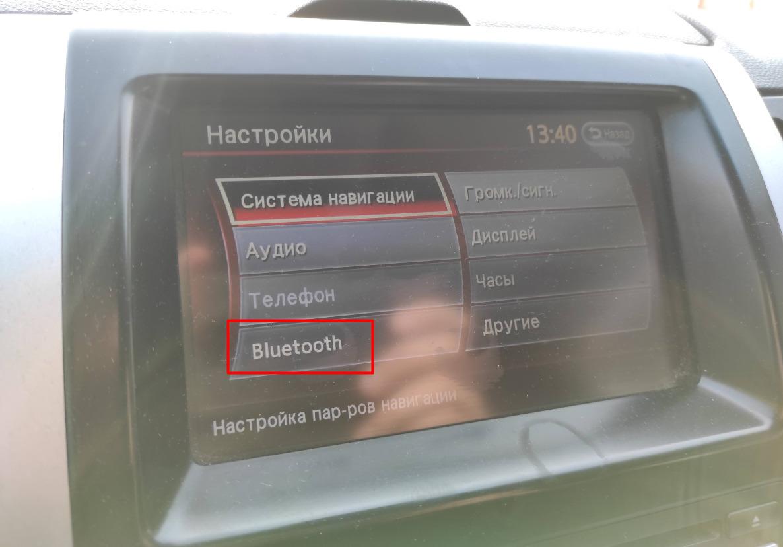 Как подключить телефон к машине через Bluetooth без ошибок