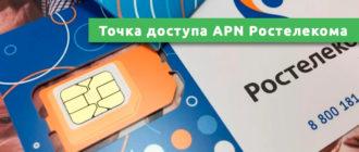 Точка доступа APN Ростелекома