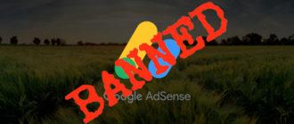 Забанили в Google Adsense