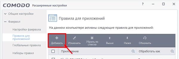 Как запретить доступ в интернет программе в Windows 7: рекомендации от WiFiGid
