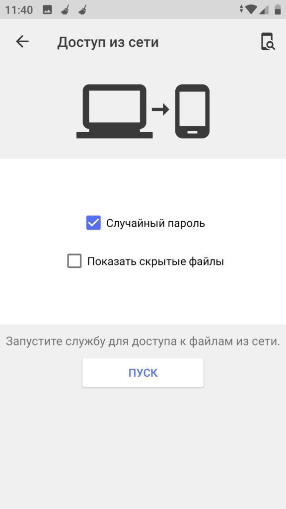 Как передать файлы с телефона на телефон за 2 шага