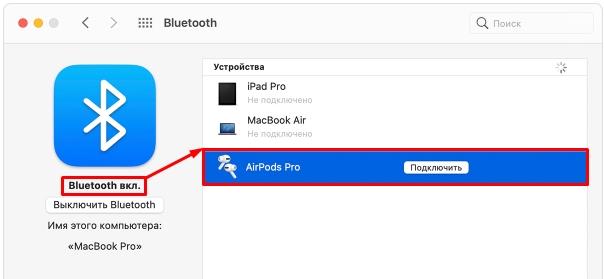 Как подключить AirPods к MacBook за 2 шага