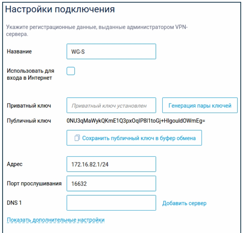 Настройка VPN на роутере ZyXEL Keenetic: создание и подключение за 4 шага