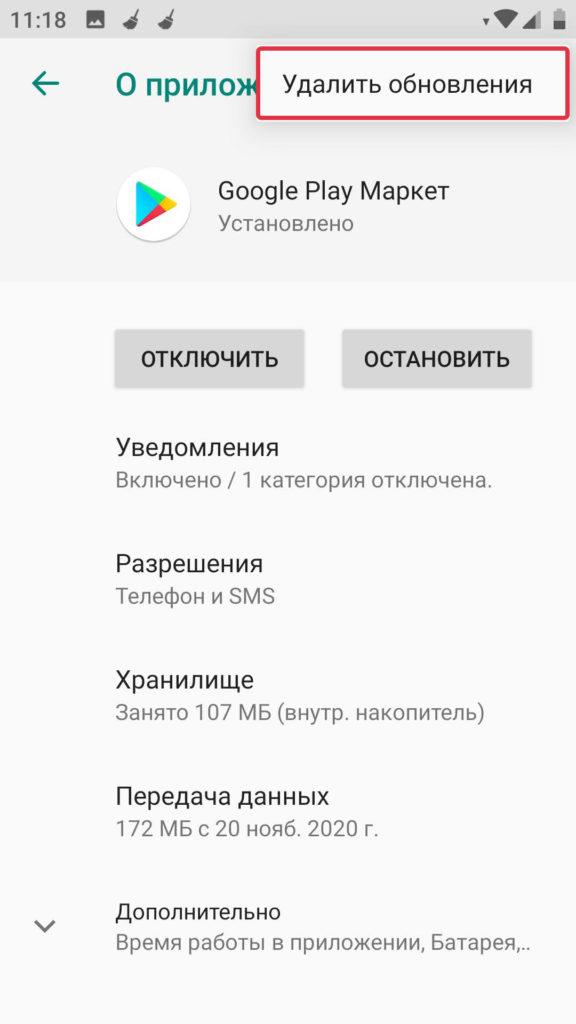 Ошибка 504 в Google Play Market: не удалось установить приложение, неизвестная ошибка