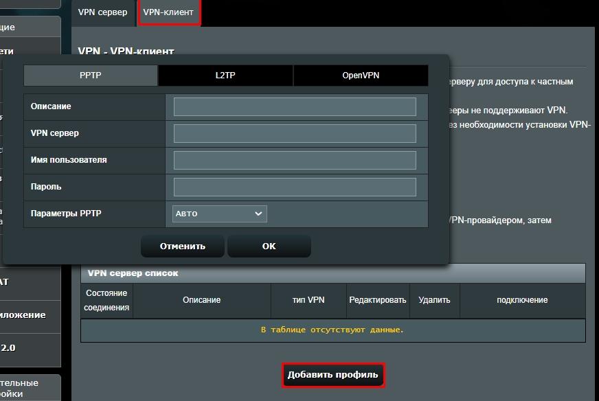 Роутер ASUS RT-AX89X: настройка, обзор, подключение, личный опыт использования