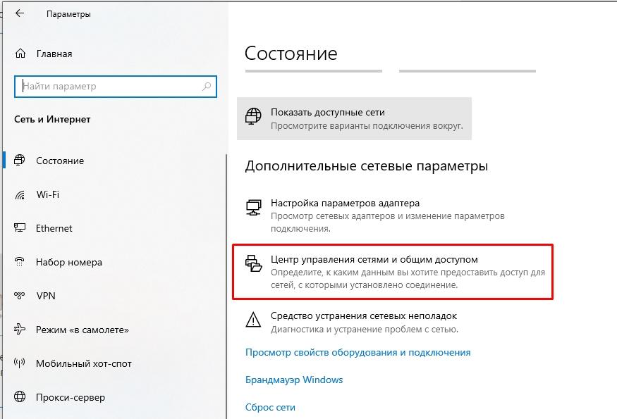 SMB Windows 10: настройка и как включить SMB1 и SMB2