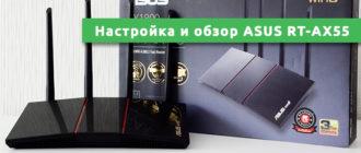 ASUS RT-AX55