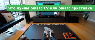 Что лучше Smart TV или Smart приставка