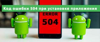 Код ошибки 504 при установке приложения на Android