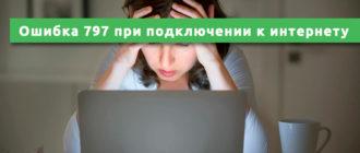 Ошибка 797 при подключении к интернету