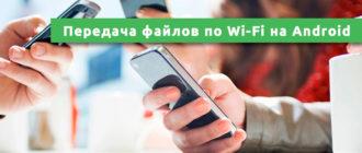 Передача файлов по Wi-Fi с Android на Android
