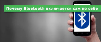 Почему Bluetooth включается сам по себе на Android