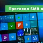 Windows 10 SMB1
